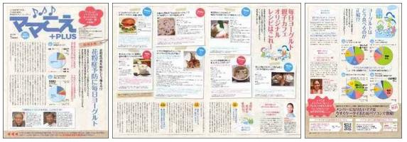 商品を利用したメニューを親子カフェに導入し事実づくり 報道番組のTV取材で新しい食スタイルを発信